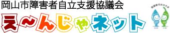 え~んじゃネット(岡山市障害者自立支援協議会)